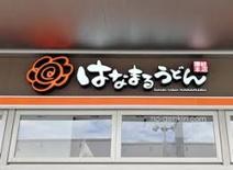 はなまるうどん大阪江坂店