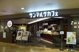 サンマルクカフェ大阪府香里園駅店