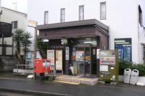 藤沢東海岸郵便局