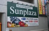 サンプラザ 河内長野店