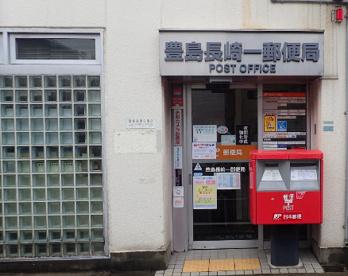 豊島長崎一郵便局の画像1