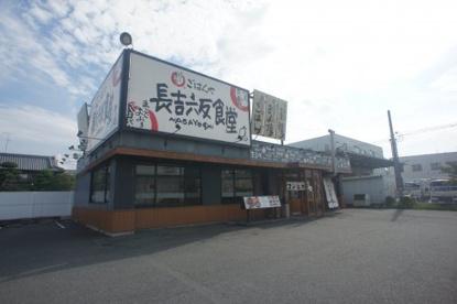 長吉六反食堂の画像1