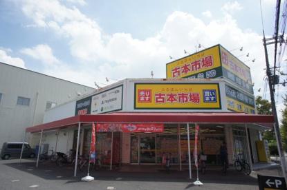 古本市場 長吉長原店の画像1