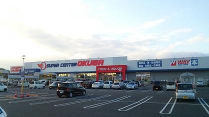 スーパーセンターオークワ 坂祝店の画像1