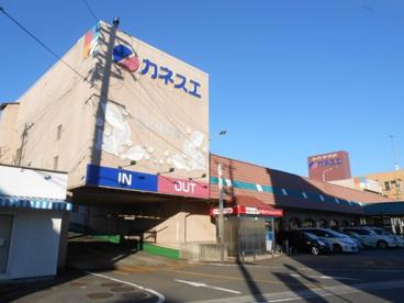 カネスエ 三里店の画像1
