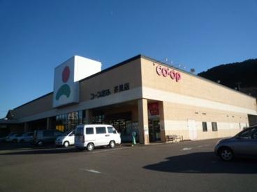 コープぎふ 芥見店の画像1