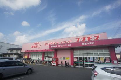 ディスカウントドラッグコスモス 長吉六反店の画像1