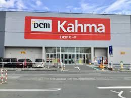 DCMカーマ沼津店の画像1