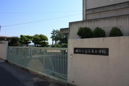 堺市立 福泉東小学校の画像5
