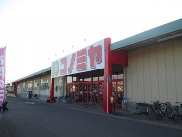 コノミヤ 鵜沼店の画像1