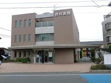 西村医院の画像1