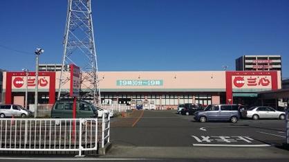 スーパー三心 鏡島店の画像1