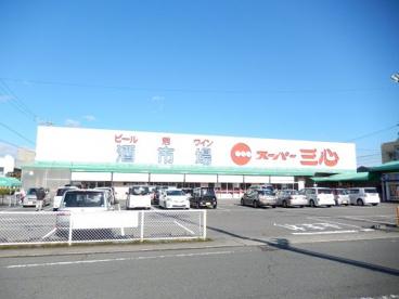スーパー三心 丸の内店の画像1