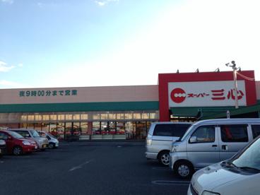 スーパー三心 岐南店の画像1