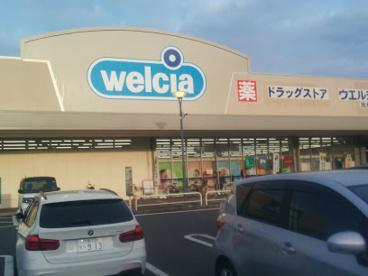 ウエルシア旭太子橋店の画像1