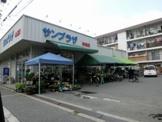 サンディ 北江口店