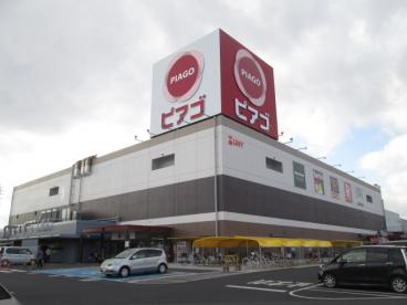 ピアゴ 江南店の画像1