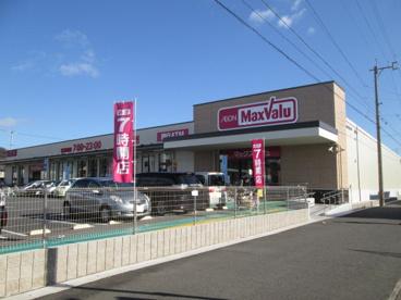マックスバリュ 水海道店の画像1
