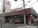 サンマートサカイ東栄店