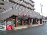 スーパーマルナカ 田神店