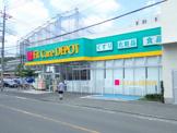 フィットケアデポ 日吉5丁目店