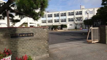 草津市立 山田小学校の画像1