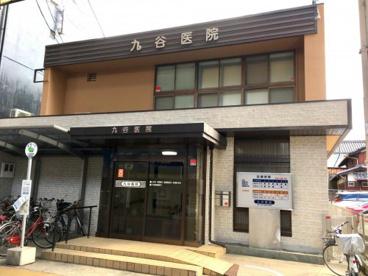 医療法人九谷医院の画像1