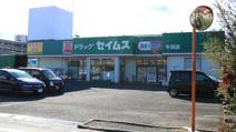 ドラッグセイムス 牛浜店