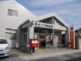 堺北八下郵便局