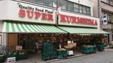 スーパーマーケットクリシマ