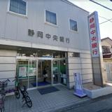 静岡中央銀行寒川支店