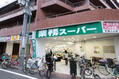 業務スーパー 武蔵小山店の画像1