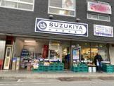 スズキヤ 東逗子店