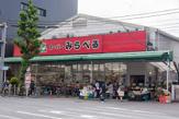 スーパーみらべる西巣鴨店