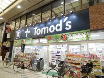 トモズ 中延店の画像1