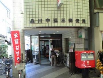 品川中延三郵便局の画像1