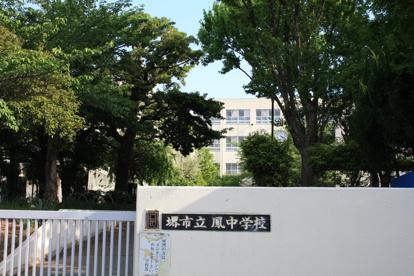 堺市立鳳中学校の画像1