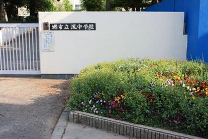 堺市立鳳中学校の画像2