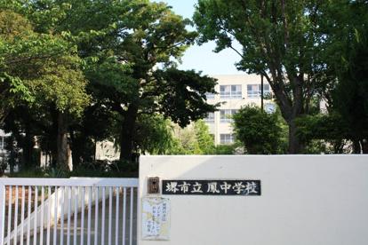 堺市立鳳中学校の画像4