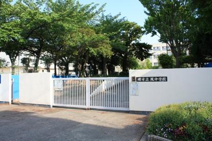堺市立鳳中学校の画像5