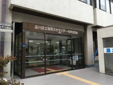 荏原文化センターの画像1