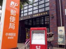中神駅前郵便局
