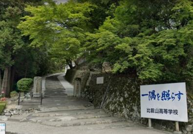 比叡山高校の画像1