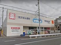 ウエルシア堺諏訪ノ森店
