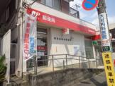 町田成瀬台郵便局
