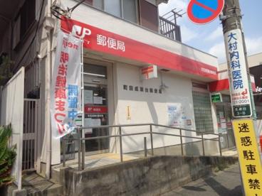 町田成瀬台郵便局の画像1