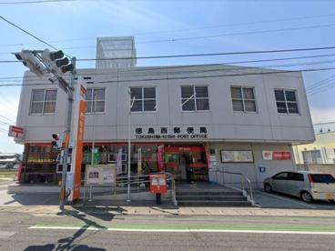 徳島西郵便局の画像1