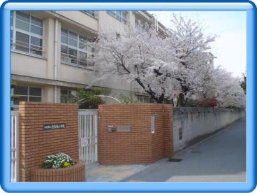 大阪市立長吉南小学校の画像1
