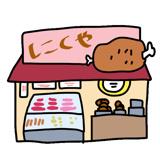 有限会社高野牛肉店