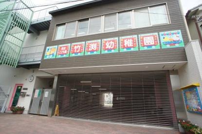竹渕幼稚園 の画像1